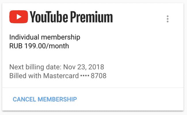 Google YouTube Premium in Rubel